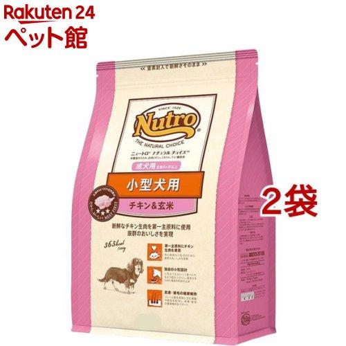 ニュートロナチュラルチョイス小型犬用成犬用生後8ヶ月以上チキン&玄米(1kg*2袋セット) ナチュラルチョイス(NATURALC