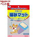 フォーキャット 猫砂マット コンパクト ピンク(1枚入)【フォーキャット】[爽快ペットストア] その1