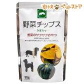 野菜チップス かぼちゃ(35g)[爽快ペットストア]