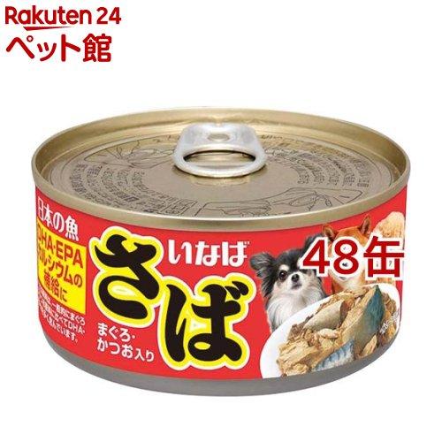 日本の魚 さば・まぐろ・かつお入り(170g*48コセット)【d_inaba】【dalc_inaba】[ドッグフード][爽快ペットストア]