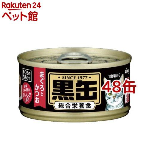 黒缶 ミニ まぐろとかつお(80g*48コセット)【黒缶シリーズ】[キャットフード][爽快ペットストア]