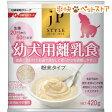 ジェーピースタイル 幼犬用離乳食(420g)【ジェーピースタイル(JP STYLE)】[国産 無着色][爽快ペットストア]