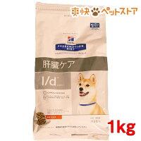 ヒルズプリスクリプション・ダイエット犬用L/d