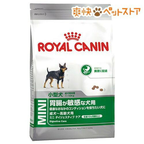 ロイヤルカナンSHN ミニ ダイジェスティブ ケア(10kg)【d_rc】【d_rc15point】【ロイヤルカナン(ROYAL CANIN)】[爽快ペットストア]