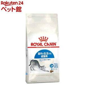 ロイヤルカナン フィーラインヘルスニュートリション インドア(4kg)【d_rc】【d_rc15point】【dalc_royalcanin】【ロイヤルカナン(ROYAL CANIN)】[キャットフード][爽快ペットストア]