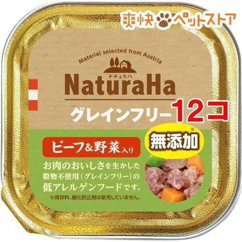 ナチュラハ グレインフリー ビーフ&野菜入り(100g*12コセット)[爽快ペットストア]