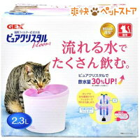 ピュアクリスタルブルーム2.3L猫用・複数飼育用