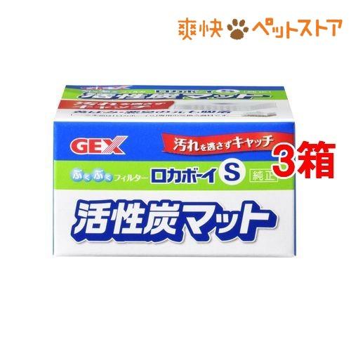 ロカボーイ S 活性炭マット(1コ入*3コセット)【ロカボーイ】[爽快ペットストア]