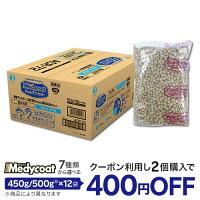 メディコートアレルゲンカット魚&お米450g/500g×12袋7種類から選べる