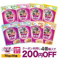 カルカンパウチ子猫用70g×16コ5種類から選べる