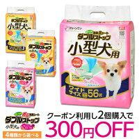 クリーンワン消臭炭シートダブルストップ小型犬用4種類から選べる