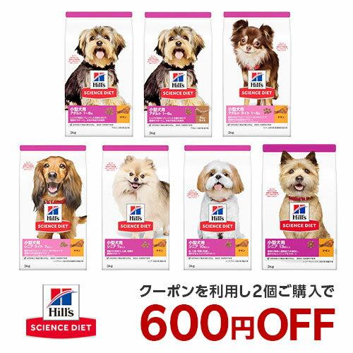 店内クーポン配布中  サイエンスダイエット小型犬3kg6種類から選べる