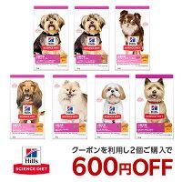 サイエンスダイエット小型犬3kg6種類から選べる