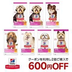 サイエンスダイエット 小型犬 3kg