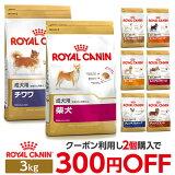 【店内クーポン配布中!】ロイヤルカナン BHN 3kg 8種類から選べる [ROYAL CANIN]