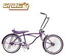 クルーズ ローライダー自転車 パープル ローチャリ ビーチクルーザー 20インチ 小径 自転車 改造 世田谷ベース エレクトラ レインボー コンプトン カスタム アメリカン チョッパー BMX MTB 小径自転車 ミニベロ 小径車 その1