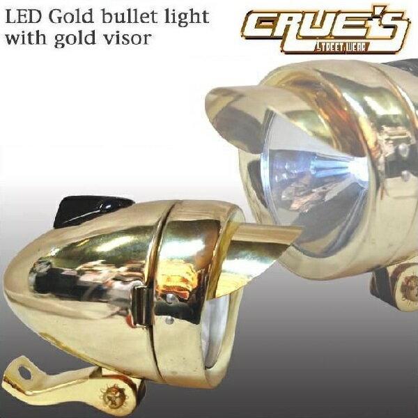 バイザー付き 砲弾型ライト オールゴールド LED 3個使用 ヘッドライト 自転車部品 砲弾型 ライト カスタム 自転車 パーツ 部品 改造 ローチャリ ビーチクルーザー ローライダー BMX MTB マウンテンバイク チョッパー ミニベロ ママチャリ サイクルパーツ