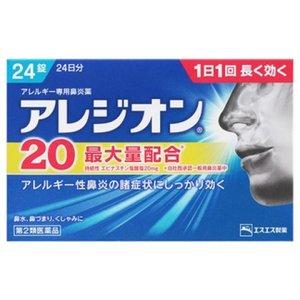 アレジオン20 12錠 花粉症 アレルギー性鼻炎 鼻炎 アレルギー