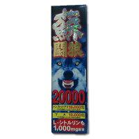 蘇闘狼20000(液)トンカットアリマカガラナ