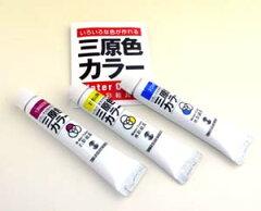 混色を学ぶための絵の具ターナー 三原色カラー 水彩絵具