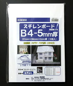 建築模型、クラフトにスチレンボード B4サイズ 5mm厚5枚入り