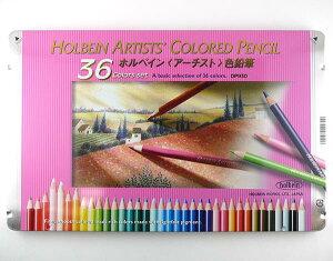 油性色鉛筆ホルベイン アーチスト色鉛筆36色セット