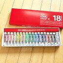 【メール便1個までOK】ホルベイン透明水彩絵具18色セットHWC18 W403 2
