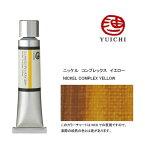 油一/YUICHIニッケルコンプレックス イエロー東京藝術大学・ホルベイン工業 産学共同開発油絵具 Y011(Y111)