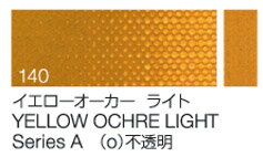 kusakabe油畫工具單色140黄色O汽車燈6號管子(20ml)系列A