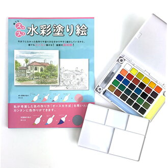好像有,沒有的水彩畫描畫! 推薦☆水彩描畫+對初次畫水彩畫的和想享受描畫的人設置微型彩色30色