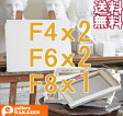 【送料無料】お得なキャンバスAセットTOCLO CANVAS&Nasuno木枠張キャンバス 赤ラベル 油絵用F4(2)・F6(2)・F8(1)