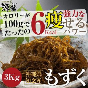 もずく(沖縄産)3kg【塩抜き不要】【送料無料】太もずく 生もずく 洗いもずく フコイダン 健…
