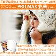 インクジェットキャンバスProMax彩華 A4 (210mm×297mm) 3冊セット(1冊10枚入り)写真 絵画 絵画調 インクジェットプリンター インクジェットペーパー 写真ペーパー プリンター エプソン キャノンブラザー ローランド 複合機 02P05Nov16