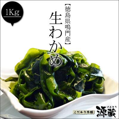 「海の有機野菜!」 ワカメ 鳴門 海藻 国産 わかめパック ダイエット 海産物 湯通し ...