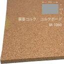 東亜コルクM-1060 掲示板用コルクボード610mm x 915mm x 10mm