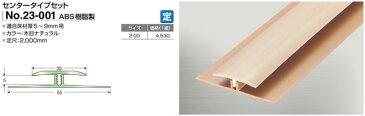 竹タイルカーペット専用見切りアシスト23-001 センターセットタイプ
