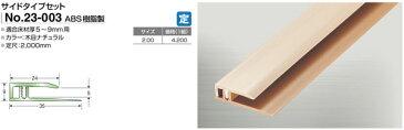 竹タイルカーペット専用見切りアシスト23-003 サイドセットタイプ