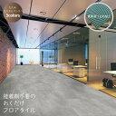 畳&コンクリートフロアタイル 置くだけ 500 x 500 x 4.5...