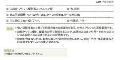 サンゲツソフト幅木・垂直面施工用接着剤ベンリダインFM-13kg缶