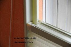 断熱レールの設置イメージ