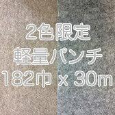 2色限定で激安軽量パンチカーペット182cm幅
