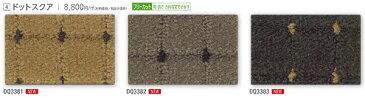 【欲しいサイズを自動見積もり】東リオーダーロールカーペットドットスクエアDQ3381,DQ3382,DQ3383 1cm/サイズ/ナイロン/ロール/3畳/4畳半/6畳/8畳/