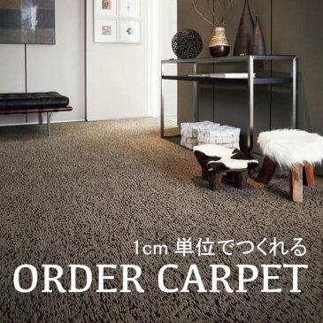 【欲しいサイズを自動見積もり】東リ オーダーロールカーペットアースブレスEY2401,EY2402 オーダー/1cm/サイズ/じゅうたん/ロール/3畳/4畳半/6畳/8畳/