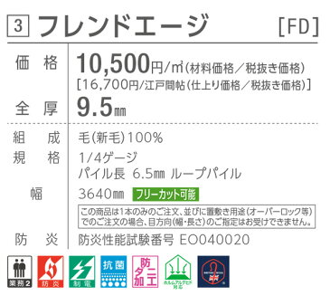 ウールカーペット【東リ】フレンドエージ FD5541,5542,5543,FD5545 オーダーカーペット/自動見積り
