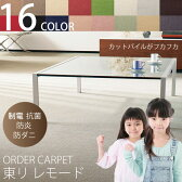 【東リ】オーダーロールカーペットニューレモード2LD16色【オーダーカーペット】
