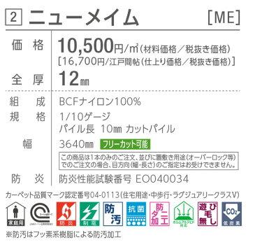 【サンプル無料】東リオーダーロールカーペットニューメイムME4911,ME4912,ME4915【オーダーカーペット】