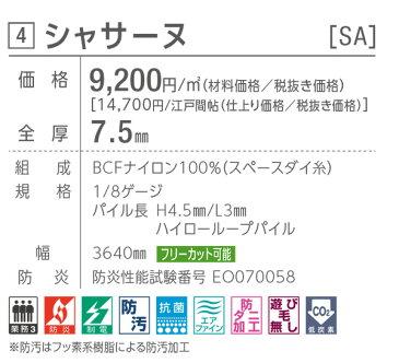 【東リ】オーダーロールカーペットシャサーヌSA4412.SA4413【オーダーカーペット】