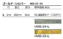サンゲツ目地棒ゴールド&シルバー3mm厚-3mm幅-長さ930mm50本入り