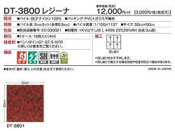 【送料無料】サンゲツタイルカーペットDT-3800レジーナDT-3801,DT-3802,DT-3804