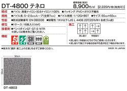 【送料無料】サンゲツタイルカーペットDT-4800テネロDT-4801,DT-4802,DT-4803,DT-4806,DT-4807